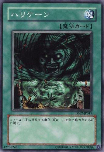 遊戯王 GS02-JP015-N 《ハリケーン》 Normal