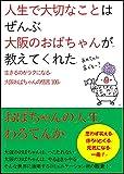 人生で大切なことはぜんぶ大阪のおばちゃんが教えてくれる 生きるのが楽になる大阪おばちゃんの格言100