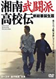 湘南武闘派高校伝(2)[DVD]
