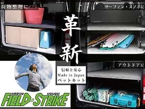 【パンチカーペットタイプ/ベージュ】Field Strike フルサイズ ベッド キット パンチカーペットタイプ エブリイ ワゴン DA64W