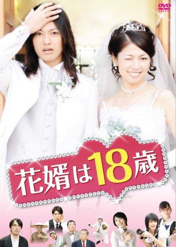 花婿は18歳 [DVD]の詳細を見る