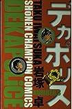 デカポリス / 岩塚 卓 のシリーズ情報を見る
