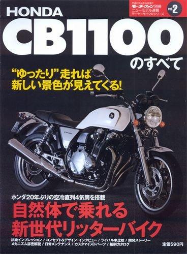 HONDA CB1100のすべて (モーターファン別冊 ニューモデル速報/モーターサイクルシリーズ vol.2)