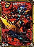 """デュエルマスターズ新2弾/DMRP-02/M2/MAS/""""罰怒""""ブランド"""