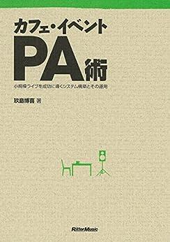 [玖島 博喜]のカフェ・イベントPA術 小規模ライブを成功に導くシステム構築とその運用