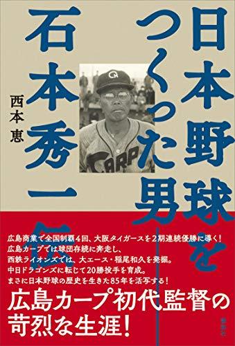 日本野球をつくった男――石本秀一伝