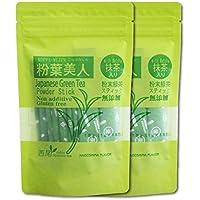 粉葉美人 2袋セット(1g×15包入×2袋)(鹿児島県産 農薬不使用 粉末緑茶 スティックタイプ)