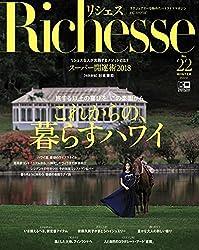 Richesse no.22 (FG MOOK)