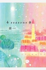 4 seasons 春 Kindle版