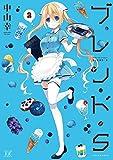 ブレンド・S 2巻 (まんがタイムKRコミックス)