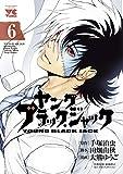ヤング ブラック・ジャック 6 (ヤングチャンピオン・コミックス)