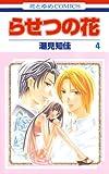 らせつの花 4 (花とゆめコミックス)