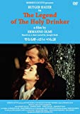 聖なる酔っぱらいの伝説[DVD]