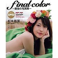 松本若菜 final color (サブラDVDムック)