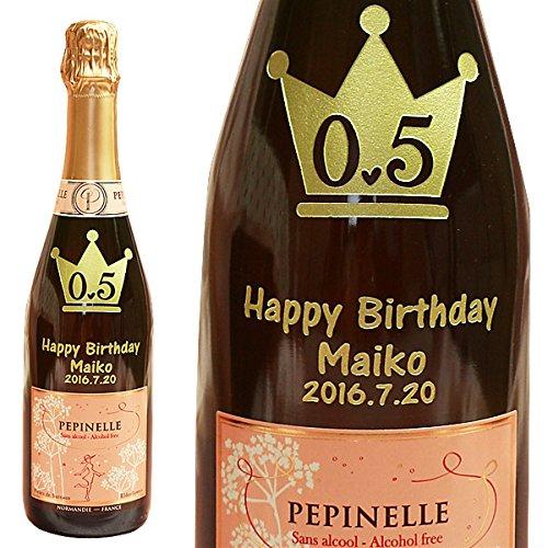名入れ ノンアルコール ペピネル スパークリング 出産祝いプレゼント ギフト ハーフバースディー こども ドリンク 結婚祝い パーティー 2次会 誕生日