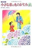 小さな恋のものがたり 図書館版 第4巻