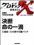 「決断 命の一滴」~白血病・日本初の骨髄バンク ―命輝け ゼロからの出発 プロジェクトX~挑戦者たち~