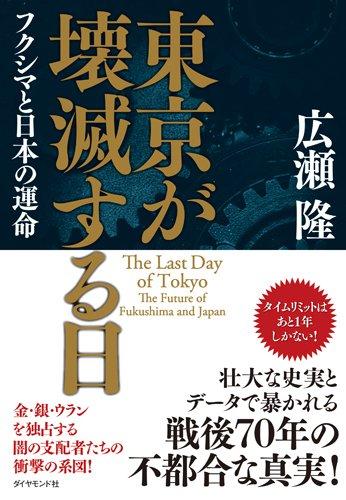 東京が壊滅する日——フクシマと日本の運命