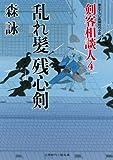乱れ髪 残心剣 剣客相談人4 (二見時代小説文庫)