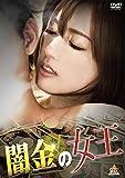 闇金の女王[DVD]