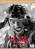 七人の侍[DVD]