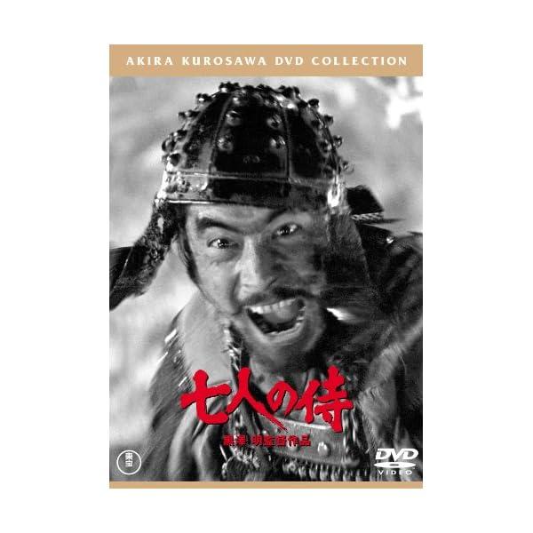 七人の侍(2枚組)[東宝DVD名作セレクション]の商品画像