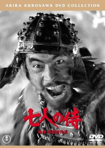 七人の侍(2枚組)[東宝DVD名作セレクション]の詳細を見る