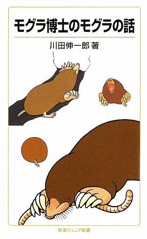 モグラ博士のモグラの話 (岩波ジュニア新書) 川田 伸一郎 岩波書店
