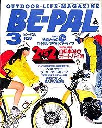 BE-PAL (ビーパル) 1987年 3月号