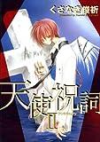 天使祝詞 (2) (ウィングス・コミックス)