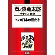 マンガ日本の歴史(53) (石ノ森章太郎デジタル大全)