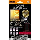 レイ・アウトdocomo AQUOS ZETA SH-03G 究極全部入り・反射防止・防指紋フィルム RT-SH03GFT/ALH