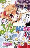 恋して!るなKISS(3) (ちゃおコミックス)