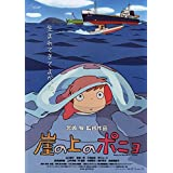 Ponyo on the Cliff POSTER (11 x 17 Inches - 28cm x 44cm) (2008) (Japanese Style B)