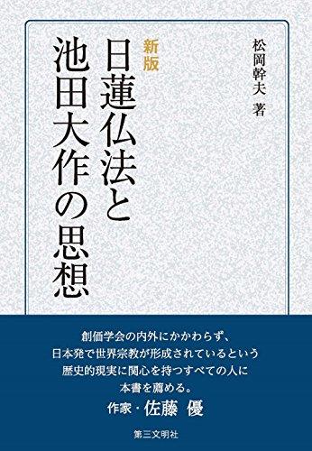 [新版]日蓮仏法と池田大作の思想