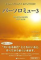 バーソロミュー3 ― 大いなる叡智が語る平和への祈り(覚醒ブックス)