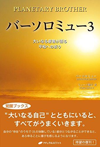 バーソロミュー3 — 大いなる叡智が語る平和への祈り(覚醒ブックス)