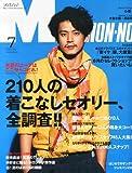 MEN'S NON・NO (メンズ ノンノ) 2013年 07月号 [雑誌]