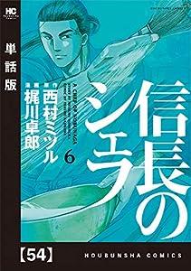 信長のシェフ【単話版】 54巻 表紙画像