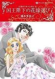 国王陛下の花嫁選び (ハーレクインコミックス・キララ)