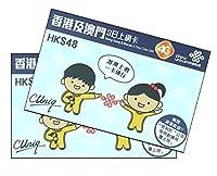 【お得な2枚セット】China Unicom 香港&マカオ 3日プリペイドSIM データ通信使い放題