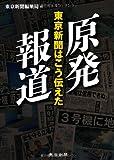 原発報道-東京新聞はこう伝えた