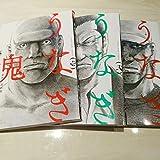 うなぎ鬼 コミック 1-3巻セット (ヤングキングコミックス)