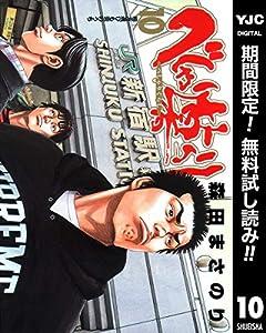 べしゃり暮らし【期間限定無料】 10 (ヤングジャンプコミックスDIGITAL)