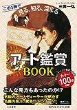 「アート鑑賞BOOK この1冊で《見る、知る、深まる》 (知的生きかた文庫...」販売ページヘ