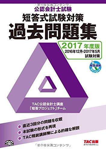 公認会計士試験 短答式試験 過去問題集 2017年度
