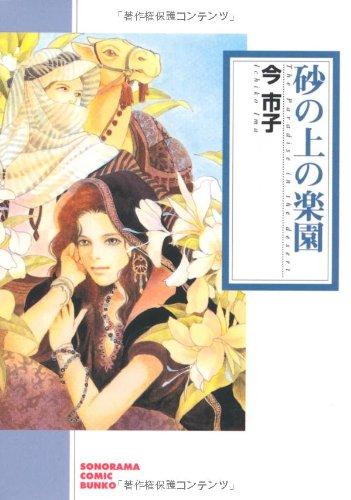 砂の上の楽園 (ソノラマコミック文庫 い 65-4)の詳細を見る