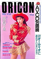 オリコン・ウィークリー 1990年 6月4日号 No.553