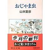 おじゃま虫 (中公文庫)