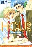 HOUR-放課後時間- (花丸コミックス)